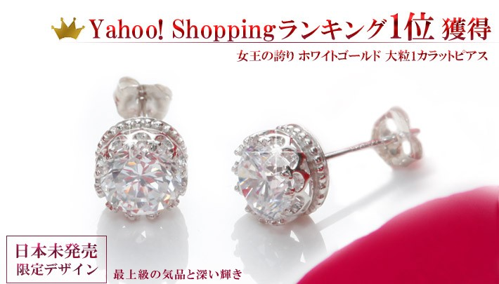Yahoo!Shoppingランキング1位獲得 女王の誇りホワイトゴールド1.4カラットピアス 日本未発売 限定デザイン
