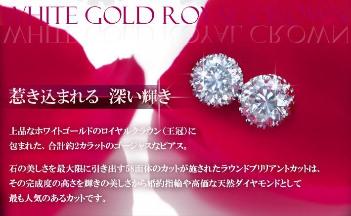惹きこまれる深い輝き 上品なホワイトゴールドのロイヤルクラウン(王冠)に包まれた、合計1.4カラットのゴージャスなピアス。石の美しさを最大限に引き出す58面体のカットが施されたラウンドブリリアントカットは、その完成度の高さを輝きの美しさから天然ダイヤモンドとして最も人気のあるカットです。