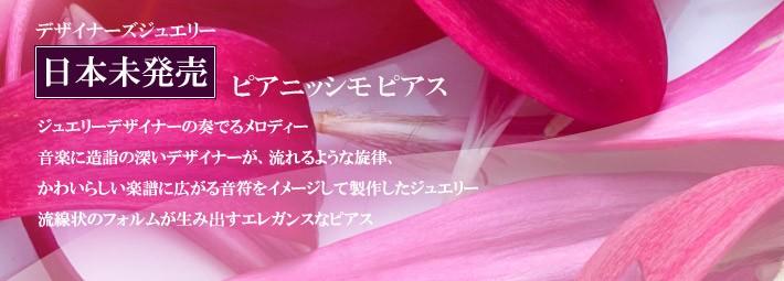 日本未発売デザイナーズピアス 流涎上に輝く光 ピアニッシモピアス