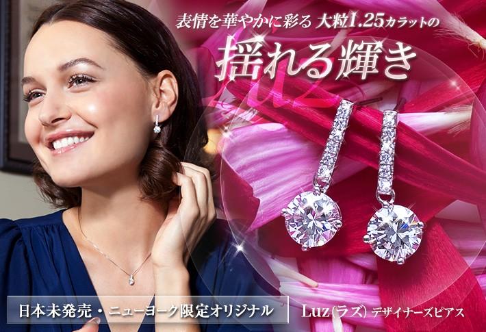 表情を華やかに彩る大粒1.25カラットの揺れる輝き 日本未発売ニューヨーク限定デザイン Luz(ラズ)デザイナーズピアス