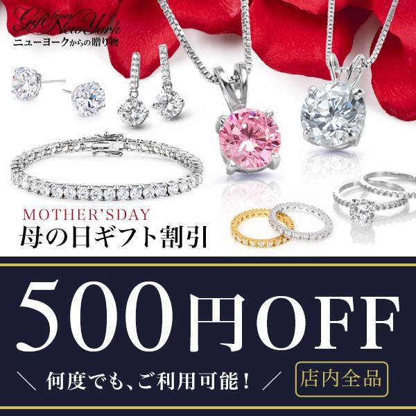 「500円OFF」クーポン 【 母の日ギフト割引 】