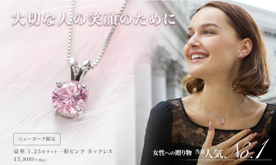 日本未発売 New York Exceptional Cut 最高級品質 一粒ピンクシルバー925 ネックレス