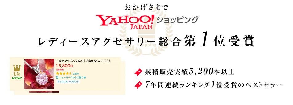 Yahoo!ショッピング ランキング第1位受賞