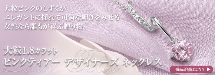 女性なら誰もが喜ぶ贈り物 ピンクティアー czピンクダイヤ ネックレス