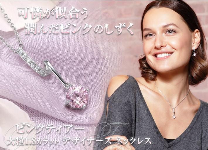 可憐が似合う潤んだピンクのしずく ピンクティアー czピンクダイヤモンド ネックレス