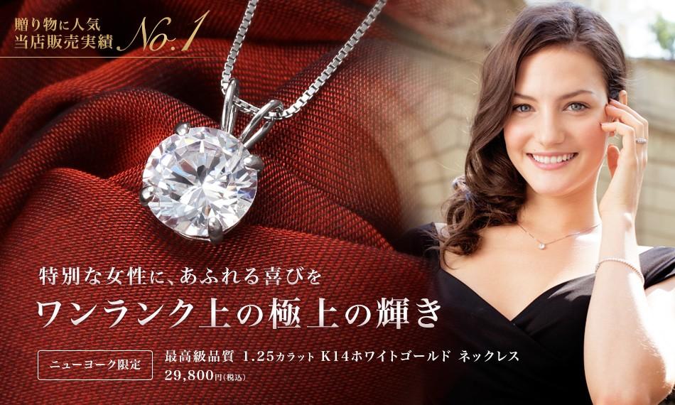 日本未発売 New York Exceptional Cut 最高級品質 K14ホワイトゴールド ネックレス