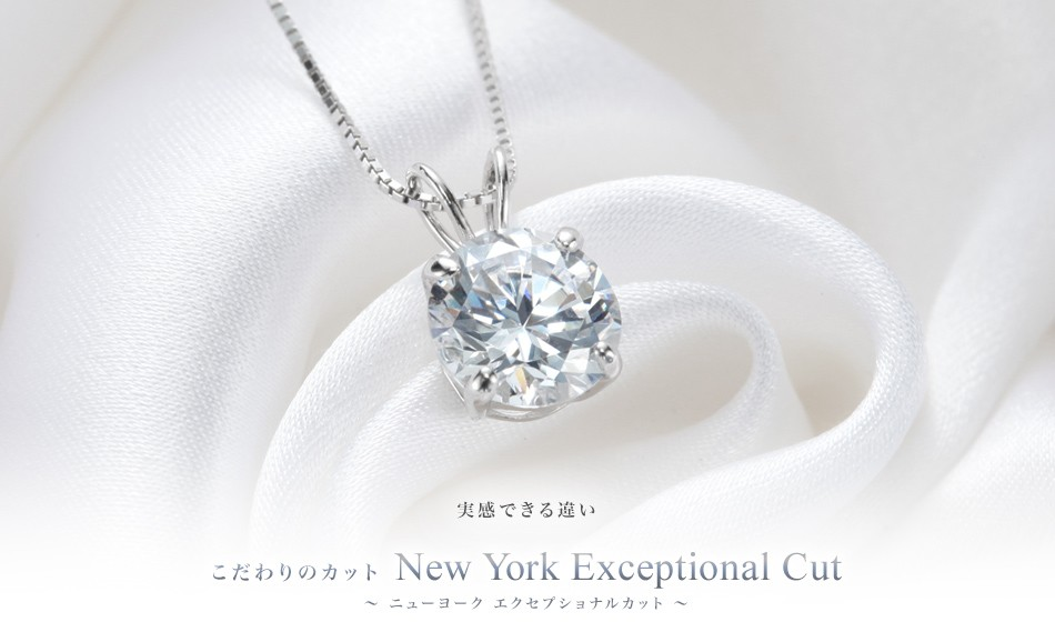こだわりのカット New York Exceptional Cut