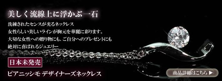美しく流線上に浮かぶ一石 ピアニッシモデザイナーズネックレス