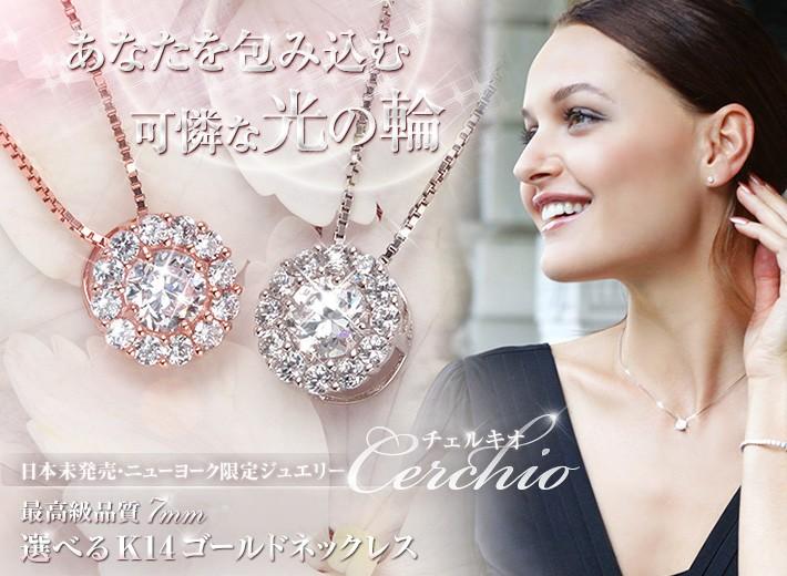ふりそそぐ光の輪で大切なあの人を包み込む、2012年秋冬最新デザイナーズジュエリー、ニューヨーク限定オリジナルデザイン、7mm czダイヤモンド K14 ホワイトゴールドネックレス