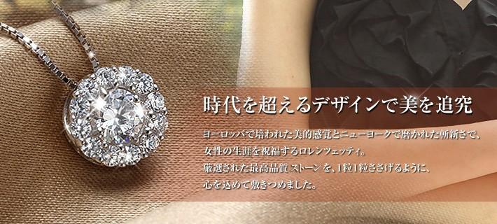 時代を超えるデザインで美を追求。厳選された最高級品質のczダイヤモンドを一粒一粒ささげるように心を込めて敷きつめました。