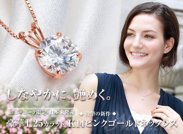 しなやかに、艶めく czダイヤモンド ネックレス K14 ピンクゴールド ニューヨーク限定 日本未発売