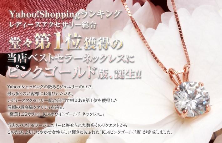 Yahoo!Shoppingランキング第1位のピンクゴールド版 ネックレス