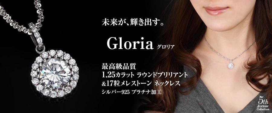 1.25カラット ネックレス シルバー925 ニューヨーク限定 日本未発売 グロリア ジュエリー