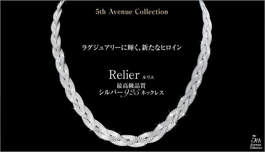 ネックレス シルバー925 ニューヨーク限定 日本未発売 ルリエ ジュエリー