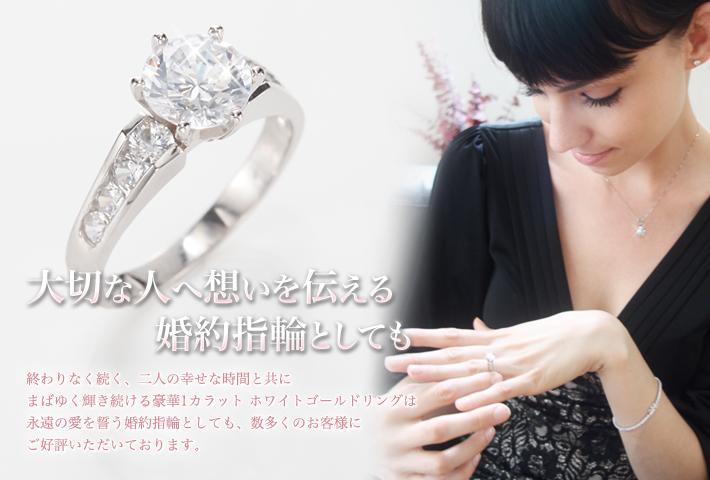 大切な人へ想いを伝える婚約指輪としても K14 ホワイトゴールド リング