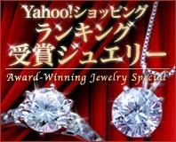 Yahoo!ショッピングランキング受賞ジュエリー特集