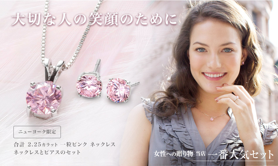 日本未発売 New York Exceptional Cut 最高級品質 一粒ピンクシルバー925 ネックレスとピアスのセット