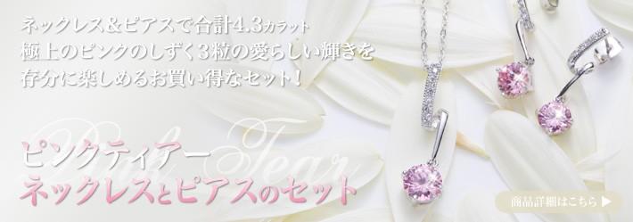 極上のピンクの輝きを楽しめるお買い得なセット ピンクティアー czピンクダイヤ ネックレスとピアスのセット