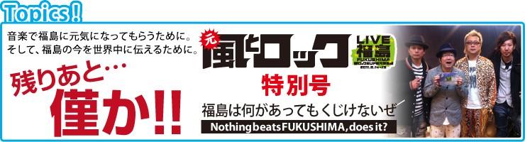 LIVE福島-風とロックsuper野馬追のページへ