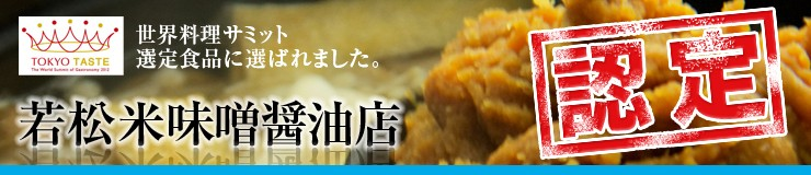若松米味噌醤油店のページへ