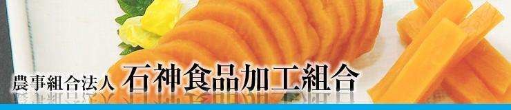 石神食品加工組合のページへ