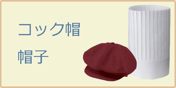 コック帽・帽子