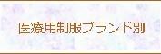 医療用【ブランド別】