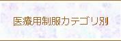 医療用【カテゴリ別】