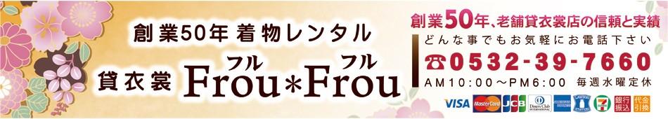 貸衣装FrouFrou (フルフル)