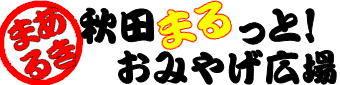 秋田まるっと!おみやげ広場 ロゴ