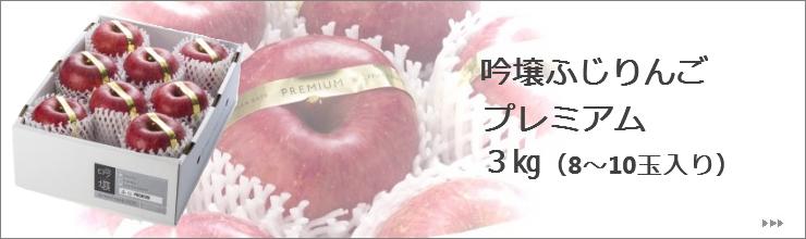 吟壌ふじりんご プレミアム 3kg【https://store.shopping.yahoo.co.jp/fruitfarmkato/a01】