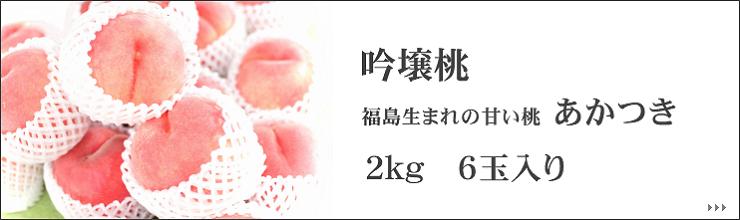 吟壌桃 あかつき 2kg【https://store.shopping.yahoo.co.jp/fruitfarmkato/p01】