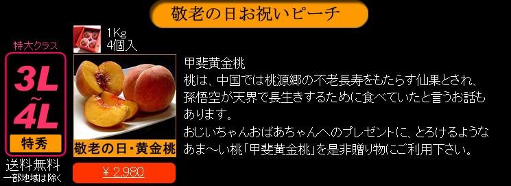 黄金桃1kg