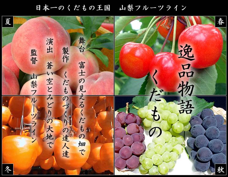 日本一のくだもの王国・山梨フルーツライン