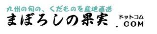 まぼろしの果実.COM ロゴ