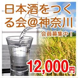 日本酒神奈川