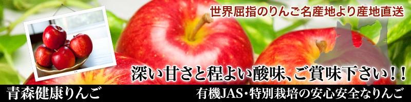 青森健康りんご 有機JAS・特別栽培の安心安全なりんご