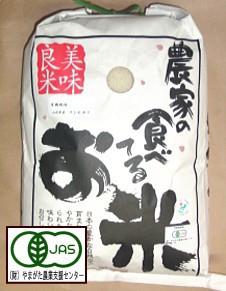 有機JAS米 自然農法米 イメージ