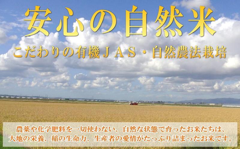 安心の自然米 こだわりの有機JAS・自然農法栽培