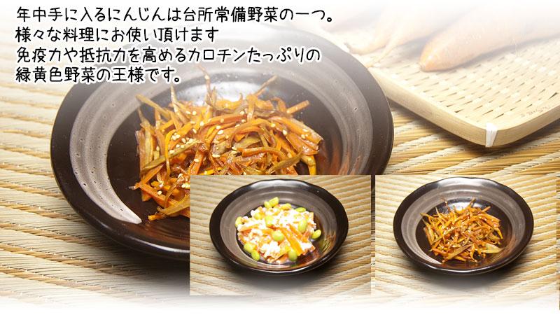 年中手に入るにんじんは台所常備野菜の一つ、様々な料理にお使い頂けます