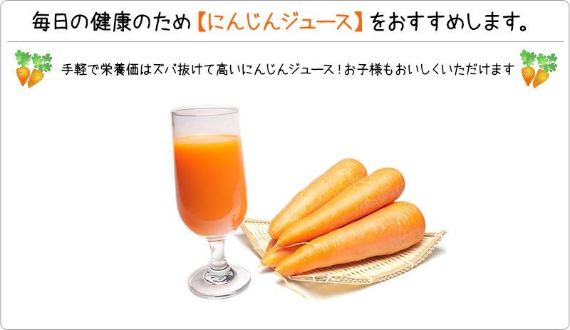 健康のためににんじんジュースをおすすめします