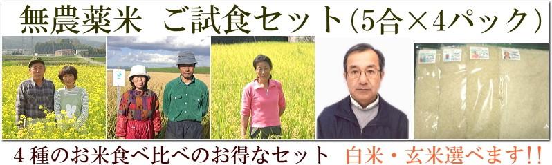 有機JAS・自然農法米 『無農薬米お試しセット』