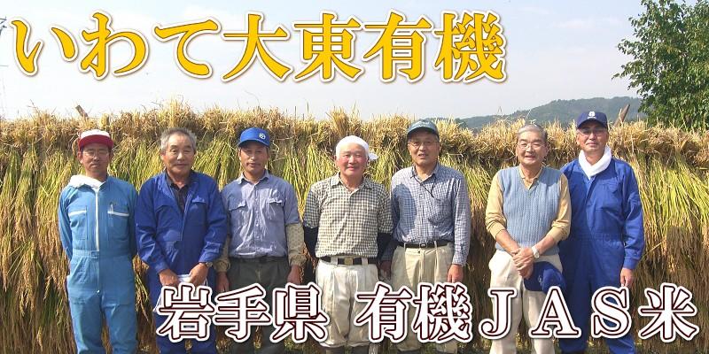 有機JAS栽培 十和田生産組合