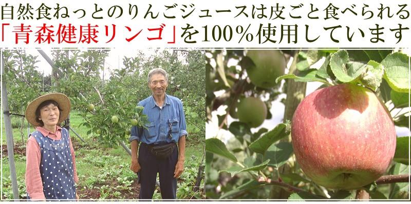 青森健康りんごジュース