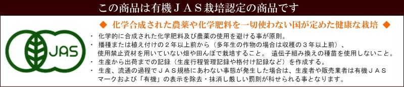 この商品は有機JAS栽培認定の商品です