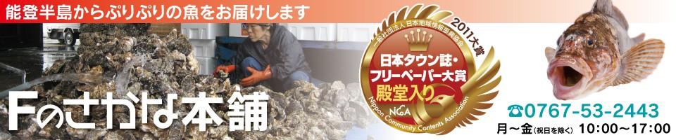 日本一魚種が豊富な能登半島からぷりぷりのおさしみを直送