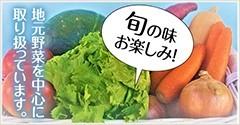 地元野菜を中心に取り扱っています。旬の味お楽しみ!