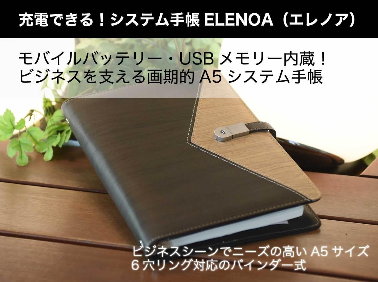 充電できる!システム手帳ELENOA(エレノア)モバイルバッテリー・USBメモリー内蔵!ビジネスを支える画期的A5システム手帳。ビジネスシーンでニーズの高いA5サイズ。6穴リング対応のバインダー式