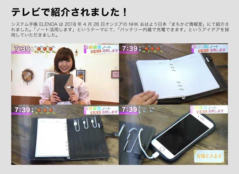 テレビで紹介されました!システム手帳ELENOAは2018年4月26日オンエアのNHKおはよう日本「まちかど情報室」にて紹介されました。「ノート活用します」というテーマにて、「バッテリー内蔵で充電できます」というアイデアを採用していただきました。