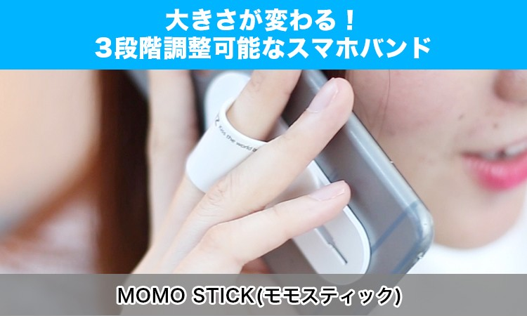 momostick